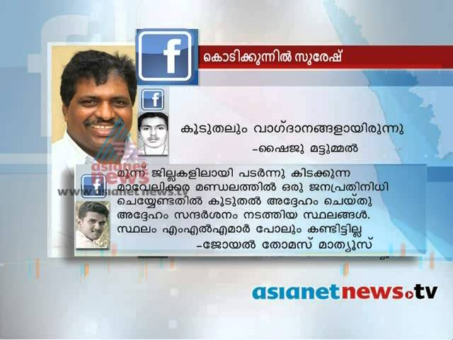 Facebook comments :Kodikunnil Suresh 'Keralathinu enthu kitti?'