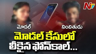 Twists: Phone call data leaked in Hyderabad Model case..