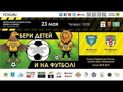 23.05.19. Трансляция матча «Волга» - «Звезда»
