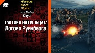 Превью: Тактика на пальцах: логово Руинберга от Slayer [World of Tanks]
