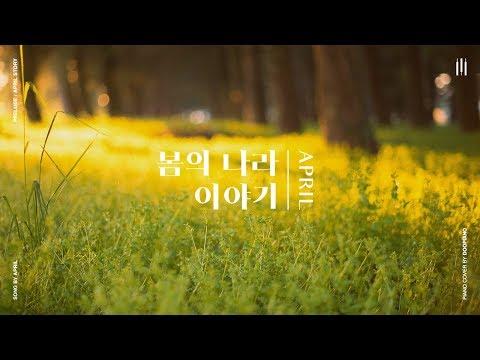 에이프릴 (April) - 봄의 나라 이야기 (April Story) Piano Cover