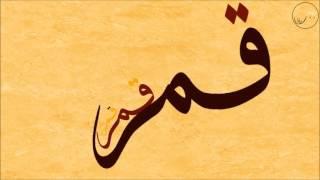 Mikhaael Mala - Qamarun   Official Lyric Video   English Subtitles  CC