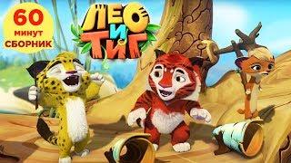 Лео и Тиг - Сборник мультиков - все серии с 15 по 20 серии