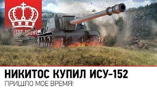 Никитос купил ИСУ-152 | БЛ-10 - сними гуслю без урона.