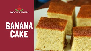 Banana cake recipe | How to make banana cake - soft, moist & fluffy