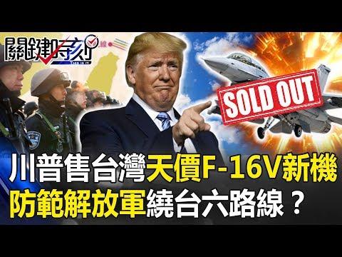 川普確定售台灣天價F-16V新機 防範解放軍繞台六路線「四面埋伏」!? 【關鍵時刻】20190819-3 馬西屏