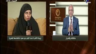 حقائق واسرار مع مصطفى بكرى | الحلقة الكاملة 1-3-2018     -