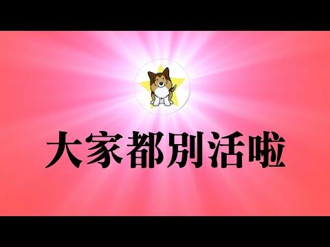 中国恒大集团要爆雷内幕,竟然是挑战习近平!房地产行业存在的巨大风险,绑架整个中国经济,有解吗?绑架+绑架+绑架,这就是中国人活得很累的一个根源