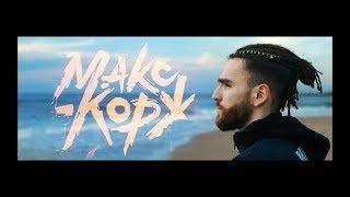 Макс Корж - Горы по колено (Fan clip)