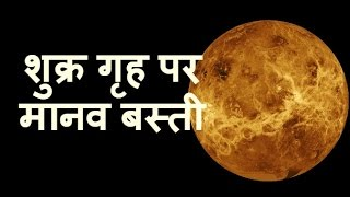 Space colonization on red planet mars and Cloud city on Venus in our solar system in Hindi