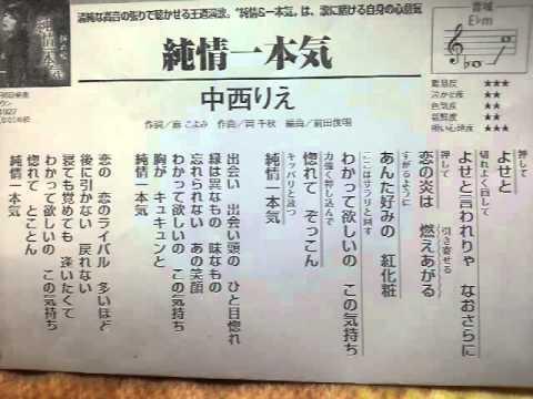 純情一本気 【カラオケ】  中西りえ