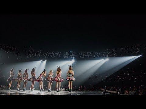 보기만 해도 힘든 소녀시대가 뽑은 소녀시대 레전드 안무 BEST 3 (소시 군무의 정석 모음)