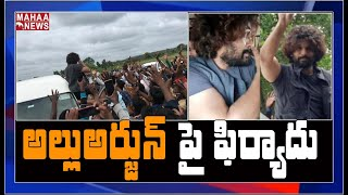 Complaint against Allu Arjun in police station for shootin..