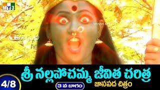 Sri Nalla Pochamma Jeevitha Charitra - Part - 3 - 4/8 - శ్రీ నల్లా పోచమ్మ జీవితా చరిత్ర పార్ట్ - 3