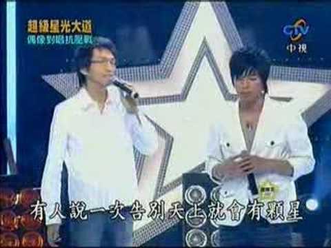 20070622 超級星光大道 潘裕文 林志炫--離人 得到 22 分