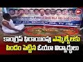 OU Students fires on Congress Defective MLAs | Telangana News | 99 TV Telugu