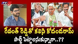 Kodandaram response to floating a political outfit with Re..