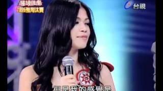 20110305 超級偶像 14.艾怡良:I try