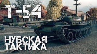 Т-54 Нубская тактика