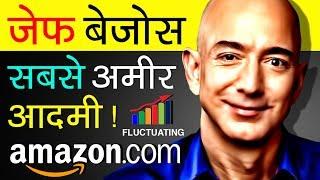 (विश्व के संभवतः सबसे धनी आदमी की कहानी) Jeff Bezos Biography In Hindi | Life Story | Amazon Success