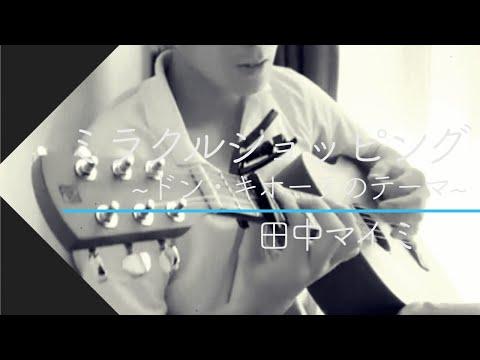 癒しボイスの ミラクルショッピング / 田中マイミ 弾き語り #Shorts