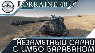 Lorraine 40 t НЕЗАМЕТНЫЙ САРАЙ С ИМБО БАРАБАНОМ
