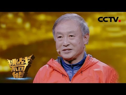 [挑战不可能之加油中国]2张清单 无腿老人夏伯渝引发全场感慨| CCTV挑战不可能官方频道