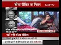Sheila Dikshit के अंतिम दर्शन के लिए उनके घर पर जमा हुए लोग  - 03:42 min - News - Video
