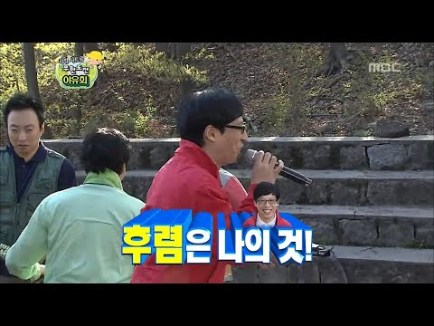 Infinite Challenge, Muhan Company, #07, 무한상사 야유회 20110521