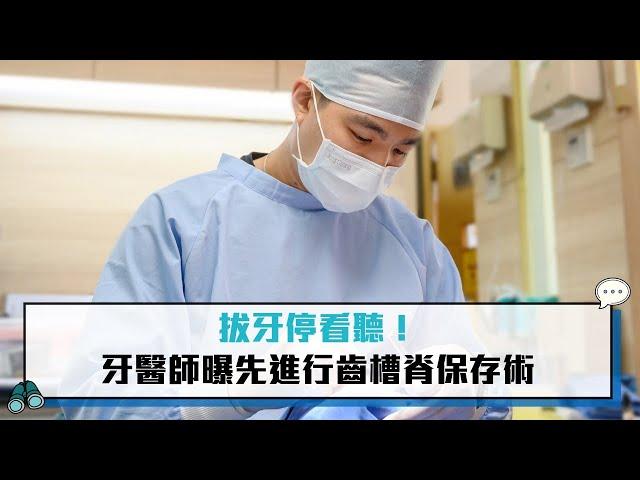 【有影】避免拔牙難重建 齒槽脊保存術減少骨頭吸收