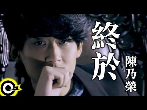 陳乃榮-終於 (官方完整版MV)(HD)