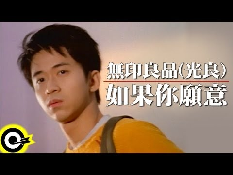 無印良品(光良Michael Wong)【如果你願意 If you will】Official Music Video