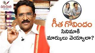 Paruchuri about Vijay Deverankonda's Geetha Govindam..