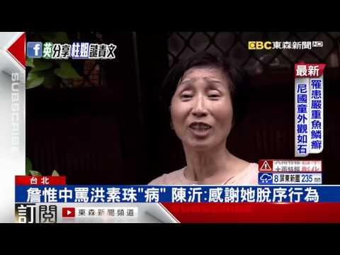 洪素珠公然罵榮民 小S:假採訪真污辱