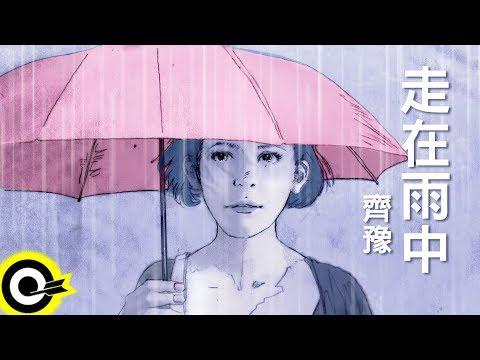 齊豫-走在雨中 (官方完整版Comix)