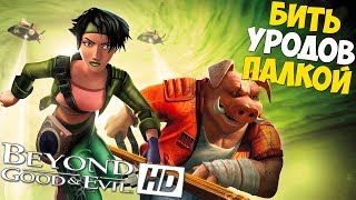 Beyond Good and Evil HD (PS 3) - 1 - КАК ПОБЕДИТЬ НЛО ПАЛКОЙ