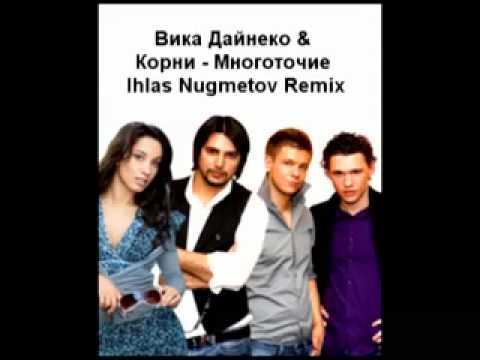 Виктория Дайнеко & Корни - Многоточие (Ihlas Nugmetov Remix).mp4