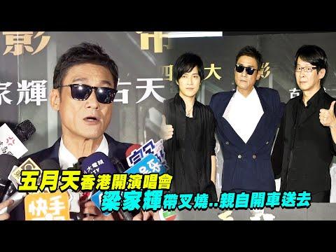 五月天香港開演唱會 梁家輝帶叉燒..親自開車送去