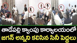 Exclusive visuals of Tollywood biggies meeting with CM Jag..