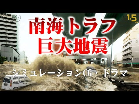【NHKスペシャル】もしも南海トラフ巨大地震が発生したら?シミュレーションCGとドラマで解説【MEGAQUAKE×1.5ch】