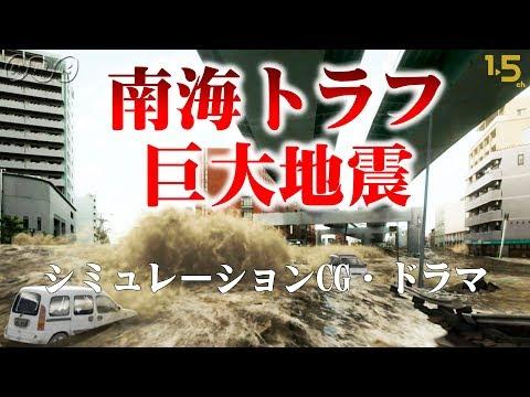 [NHKスペシャル] もしも南海トラフ巨大地震が発生したら?シミュレーションCGとドラマで解説 | MEGAQUAKE | NHK