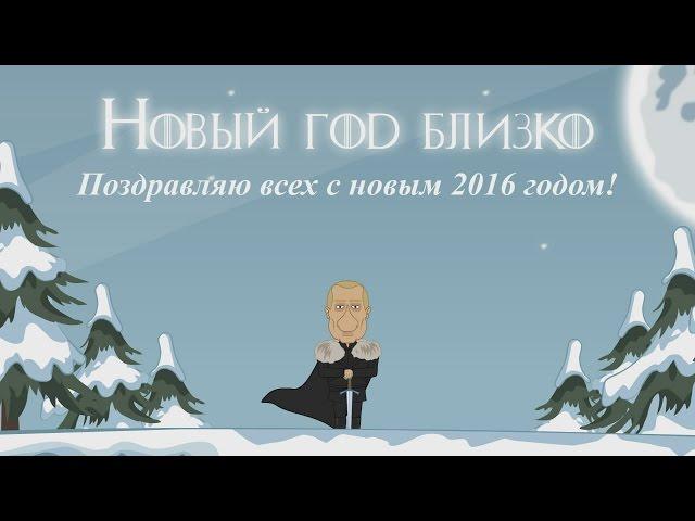 Новый год близко