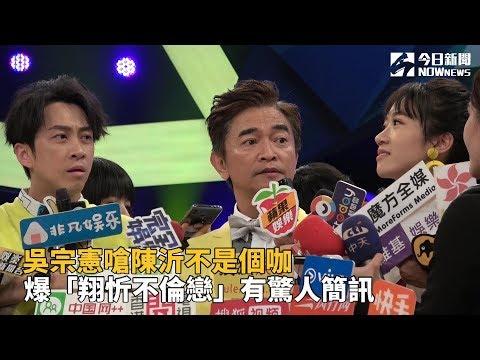 吳宗憲嗆陳沂不是個咖 爆「翔忻不倫戀」有驚人簡訊