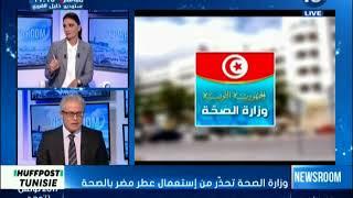 وزارة الصحة تحذّر من استعمال عطر مضر بالصحة     -
