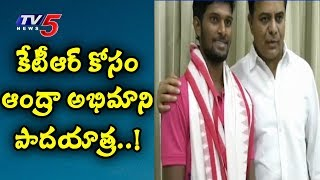 AP Man who did Padayatra for KCR victory meets KTR..