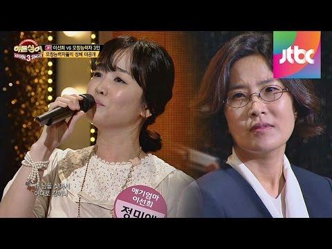 '애기엄마 이선희' 정미애의 애절함이 담긴 민요 -히든싱어3 2회
