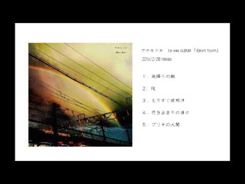 アサモドキ1st mini ALBUM「dawn town」クロスフェード