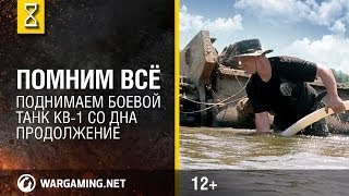 Поднимаем боевой танк КВ-1 со дна. Продолжение. [World of Tanks]