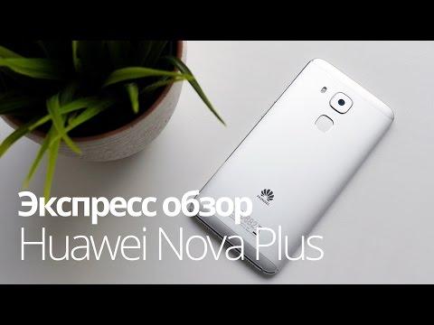 Экспресс-тест Huawei Nova Plus: хорошо, но слишком дорого