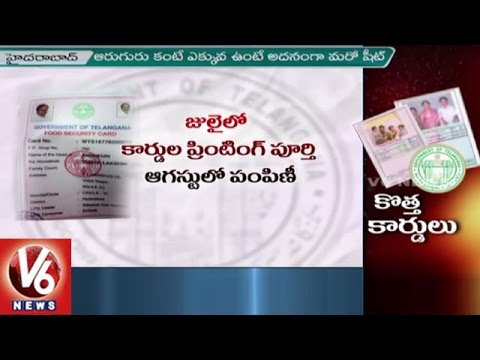 Telangana Govt plans to distribute new Ration cards to people
